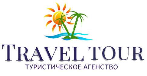 Туристическое агентство Тревел тур